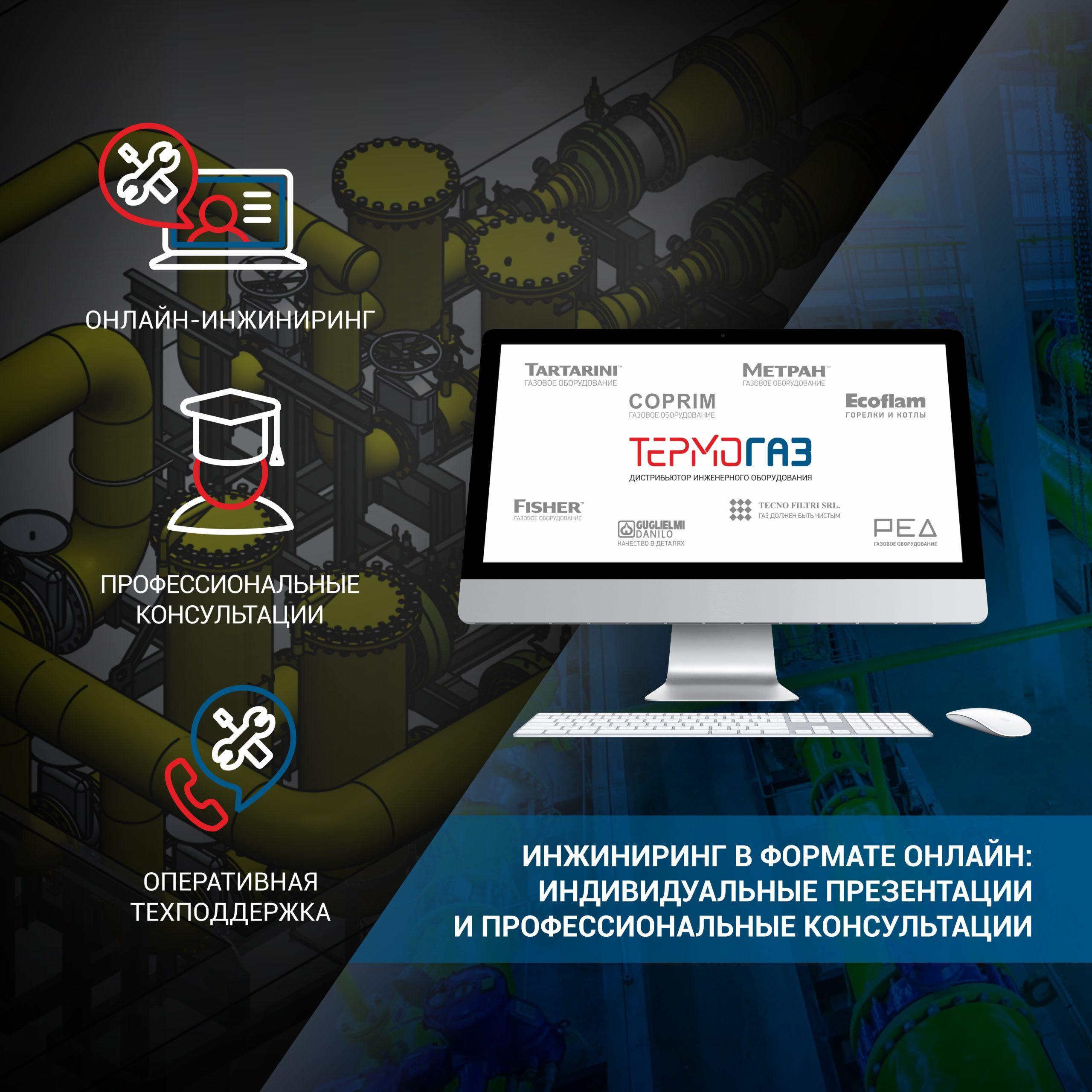 Инжиниринг в формате ОНЛАЙН: новая маркетинговая стратегия ООО «ТЕРМОГАЗ»